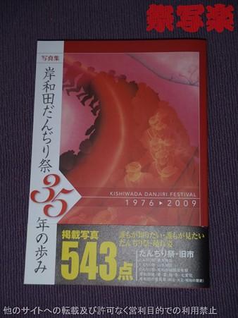 P5280057