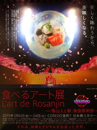 2.食べるアート展 L'art de Rosanjin