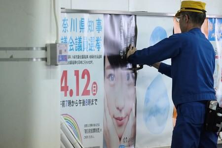 2015.04.06 駅 第18回統一地方選挙