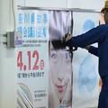Photos: 2015.04.06 駅 第18回統一地方選挙