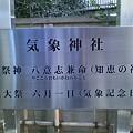 Photos: 気象神社の看板