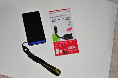 USBホスト変換アダプター