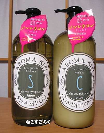 AROMAKIFI ヘアケアギフト(ノンシリコンしっとり)2625円(税・送料込)