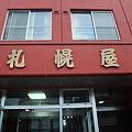 十勝清水札幌屋