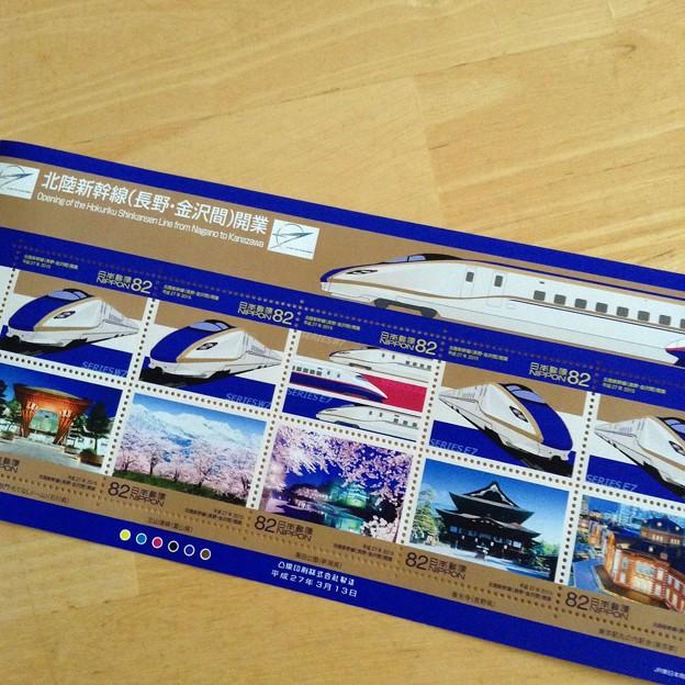 北陸新幹線開業記念切手