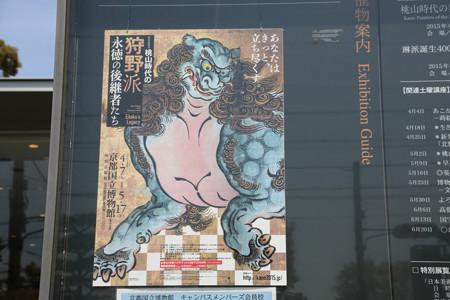 京都国立博物館 -4