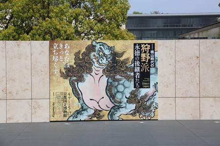 京都国立博物館 -5
