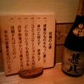Photos: 掛川の居酒屋で