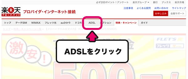 adsl_rakten01