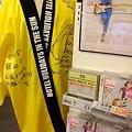 Photos: HMV仙台LOFT - YUI直筆ハッピ_IMG_0953