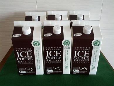 珈琲工房ひぐち「アイスコーヒー」