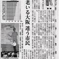 Photos: 20150513 大阪都構想 住民投票(上) 老いる大阪 迷う市民