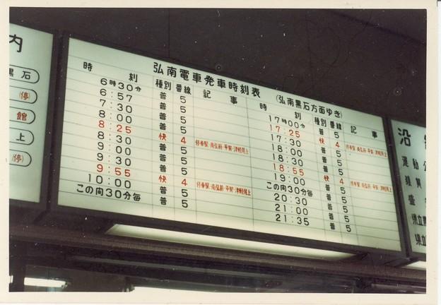 Konan Line, timetable (1985)