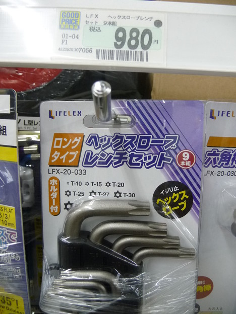 ロングタイプ・ヘックスローブ・レンチセット980円