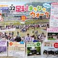 Photos: 足利市GWお勧め観光案内2015