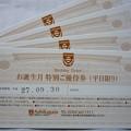 写真: 足利城ゴルフ倶楽部お誕生日月特別ご優待券