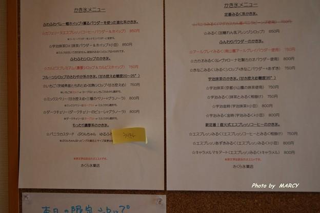 写真: さくら氷菓店@メニュー