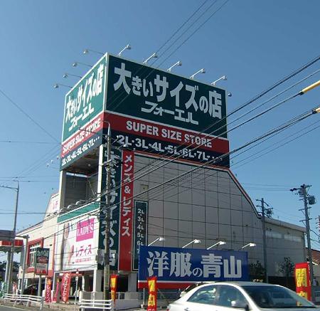 フォーエル浜松可美店 2009年11月4日(水) オープン2年-231025-1