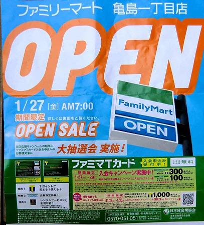 familymart kamejima1tyoume-240127-4