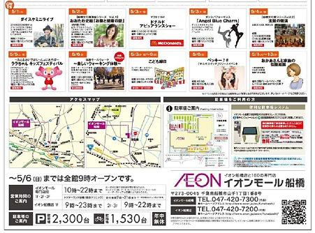 aeonmall funabashi-240425-3