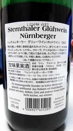 セラーキタムラ ( 北村酒店 ) グリュー・ワイン
