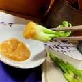 タラの芽 酢味噌