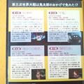 Photos: ゲゲゲの鬼太郎 TVアニメ DVDマガジン 第四巻 14~17話収録