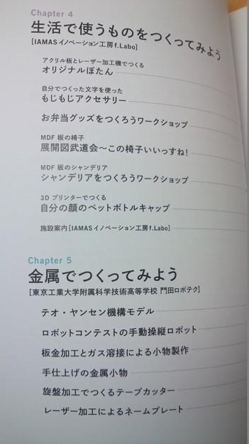 実践 Fab プロジェクト ノート ものづくり 物作り 本 書籍