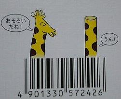 旧東京じゃがりこ デザインバーコード