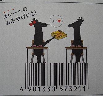 新・東京じゃがりこ デザインバーコード
