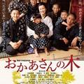 Photos: 「おかあさんの木」/完成披露上映会@丸の内TOEI 1なう。登壇者:鈴...
