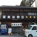 日野出食堂(上田市別所温泉)