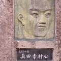 真田氏記念公園(上田市)