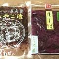 Photos: ジェイアール京都伊勢丹店 B1F 漬物屋