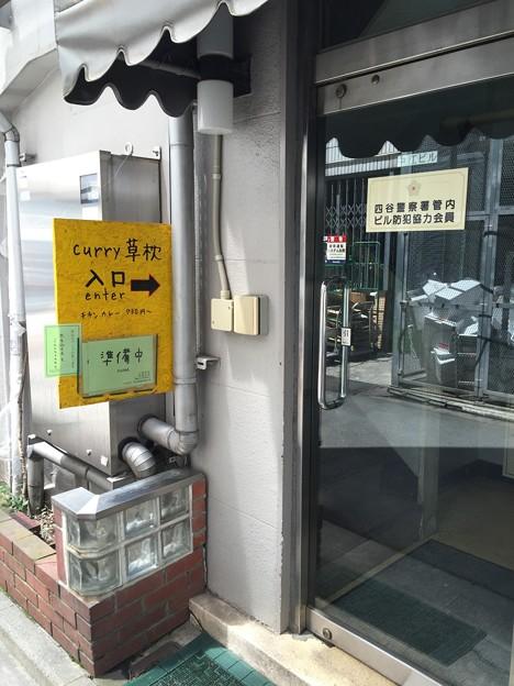 curry 草枕(新宿2丁目)