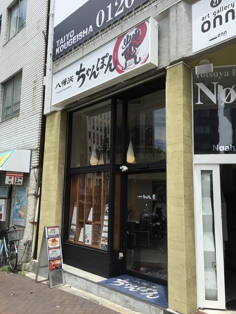 八幡浜ちゃんぽん莢(SAYA)新宿四谷本店