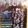 Photos: やまじょ 阿佐ヶ谷ロフトaトークイベント 楽しんで来ますね♪