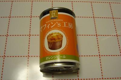 150310-1 賞味期限切れの非常食・マフィン