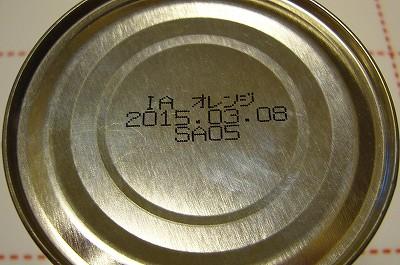 150310-2 賞味期限切れの非常食