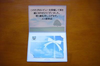 150408-1 お礼のクオカード