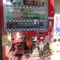 写真: カッコイイ自販機。