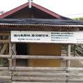 草次郎の家。