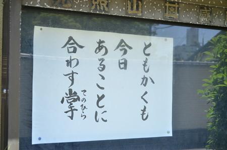 お寺の言葉