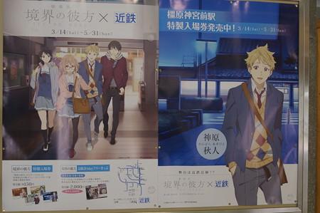 橿原神宮前駅の写真0004