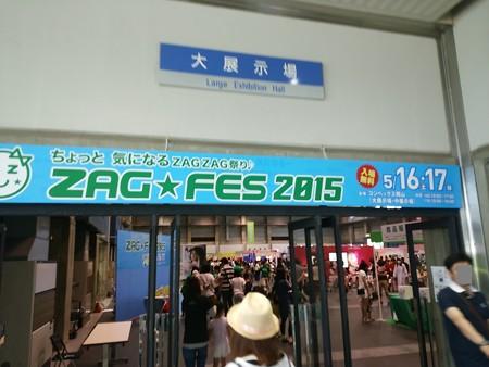 2015 ザグフェス 1