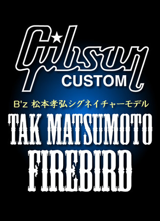 tak_firebird_name