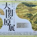 写真: 大関ヶ原展