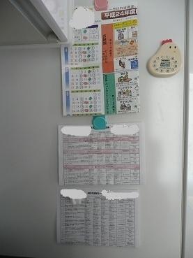 冷蔵庫横ビフォー