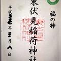 東伏見稲荷神社御朱印  東京都西東京市