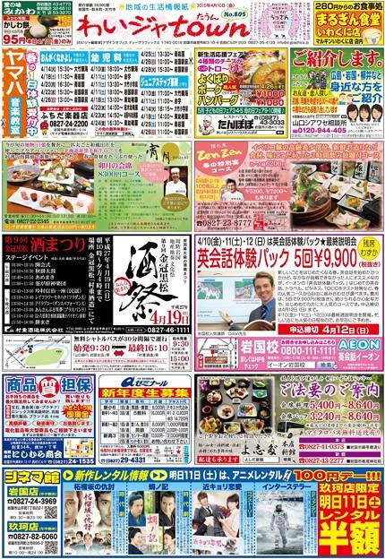 2015-4-10 わいジャtown P1